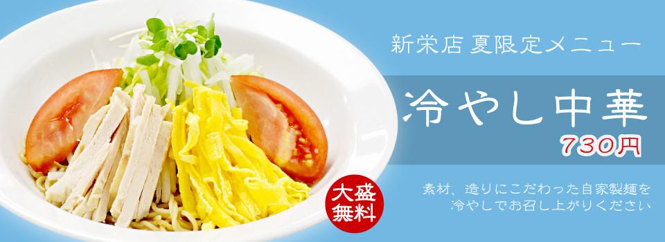 s_menu_shinei