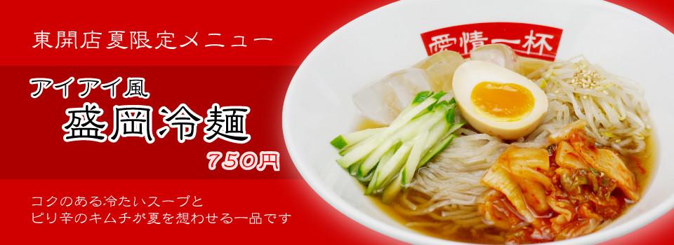 s_menu_toukai