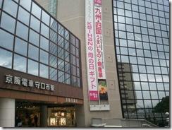 o0640048011196596921京阪 全景