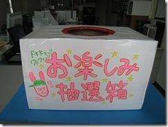 ラーメン祭り抽選箱
