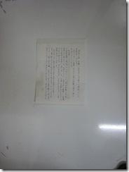 ありがたい手紙24年1月