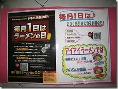毎月1日ラーメン200円引き