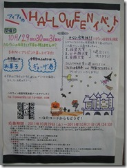 ハロウィン仮装大賞POP