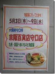 物産展京阪POP
