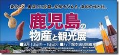広島福屋様のチラシのトップ画像
