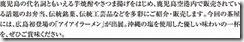 広島福屋チラシトップ