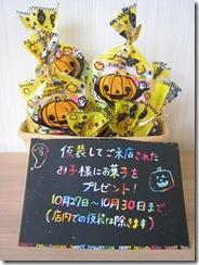 ハロウィン菓子カゴPOP