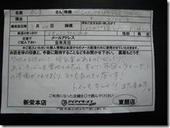 アンケート授乳室○