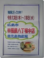 物産展広島福屋POP