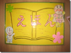 ゆきちゃんの絵絵本