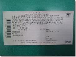 みさきちゃんEXILEチケット