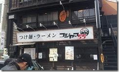 名古屋のつけ麺フジヤマ55