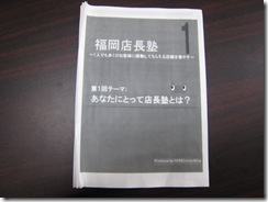店長塾タイトル