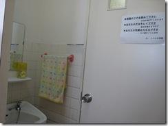 トイレ洗面所とPOP