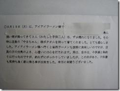 アンケート山ちゃんタオル