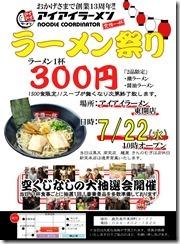 H27.7-ラーメン祭りPOP