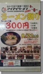 POP25・8ラーメン祭り