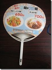 うちわ坦々麺