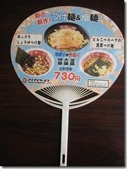 うちわつけ麺