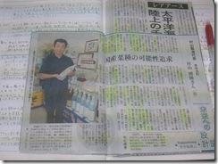 村山製油 新聞記事