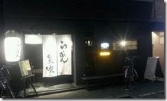 静岡ラーメン4