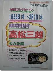 物産展POP四国高松三越