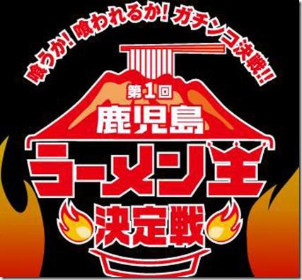 img_kagoshimaramenchampionship2014kagoshima[1]