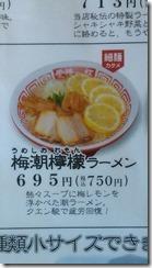 レモンラーメン3
