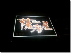 新宿薩摩屋1
