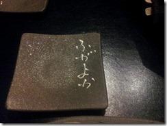 新宿薩摩屋5