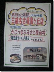 名古屋三越POP