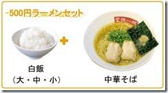 日替わり中華蕎麦